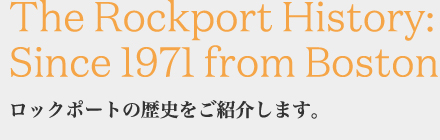 The Rockport History : Since 1971 from Boston ロックポートの歴史をご紹介します。