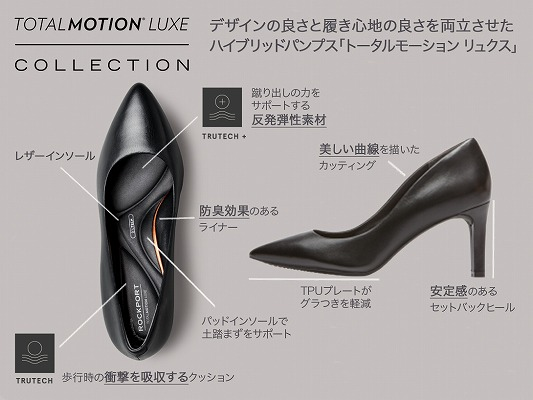 TOTAL MOTION LUXE VALERIE PUMP 詳細画像